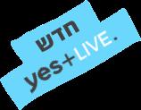 בקרוב yes+live