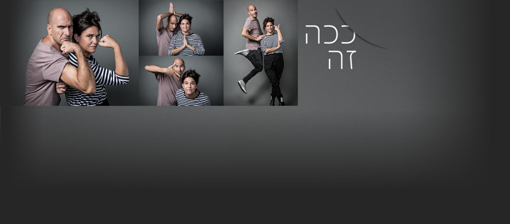 ככה זה – סדרה חדשה מאת ובכיכובם של דנה מודן ואסי כהן | yes