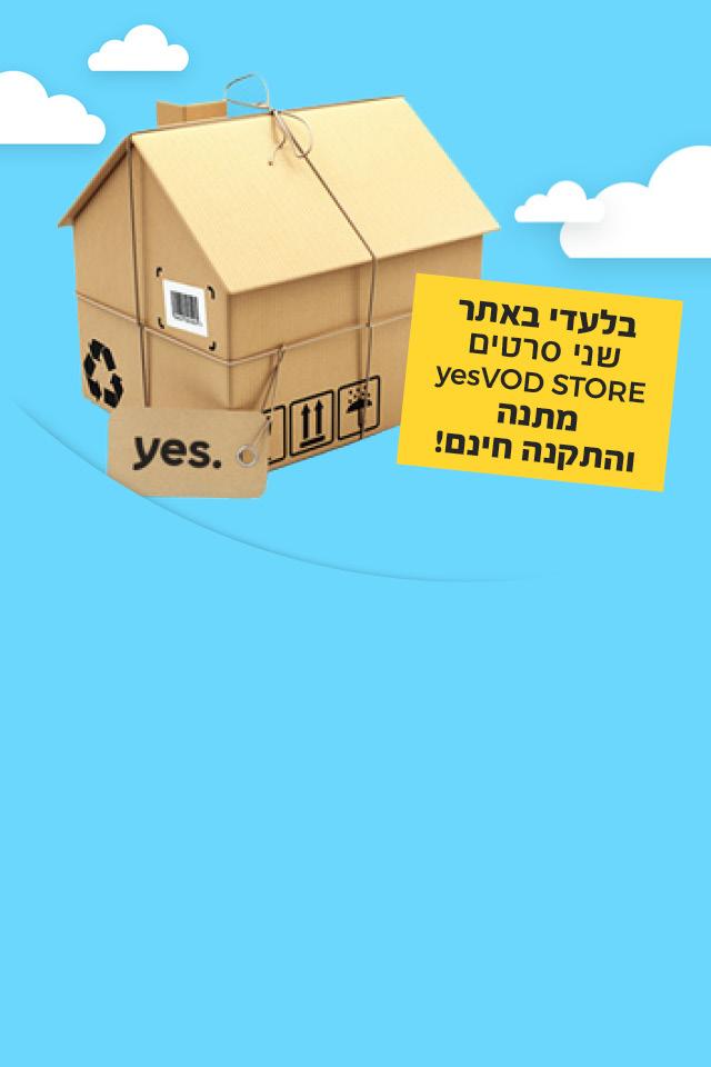 חברת yes - שירותי טלוויזיה מתקדמים בלווין   yes