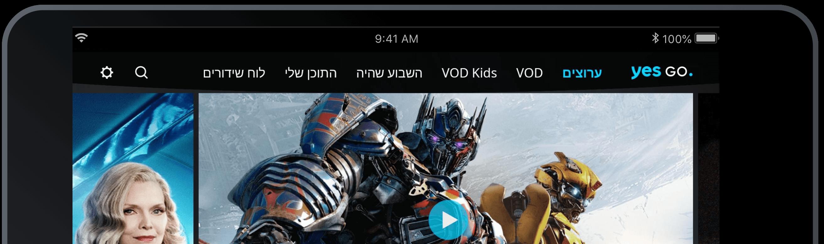 אפליקציית yesGO בטאבלט