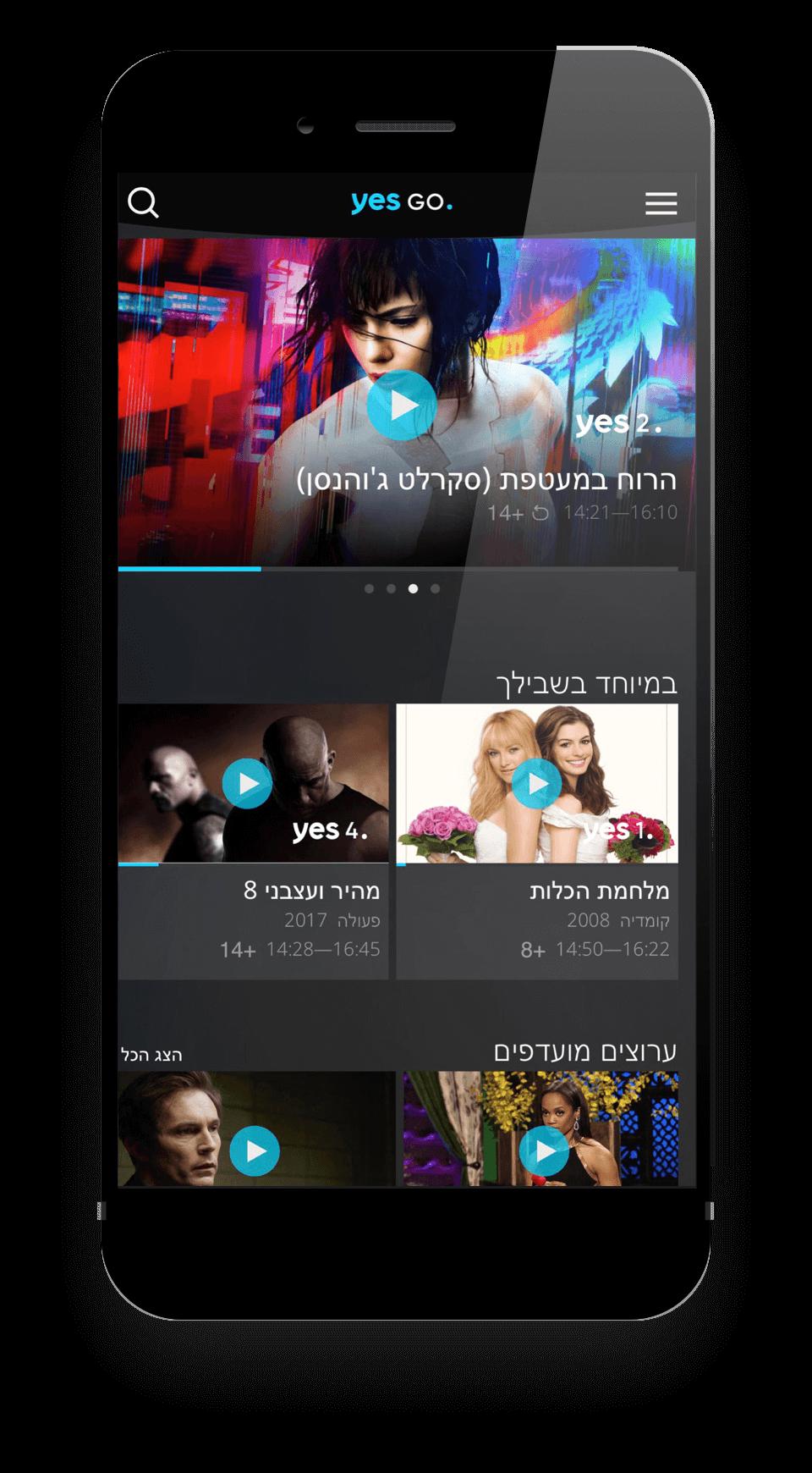 אפליקציית yesGO בסמארטפון